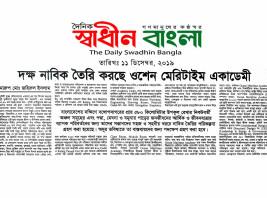 স্বাধীন বাংলা রিপোর্ট
